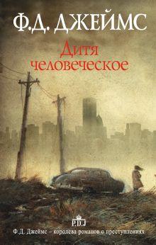 Джеймс Ф.Д. - Дитя человеческое обложка книги