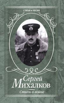 Михалков С.В. - Стихи о войне обложка книги