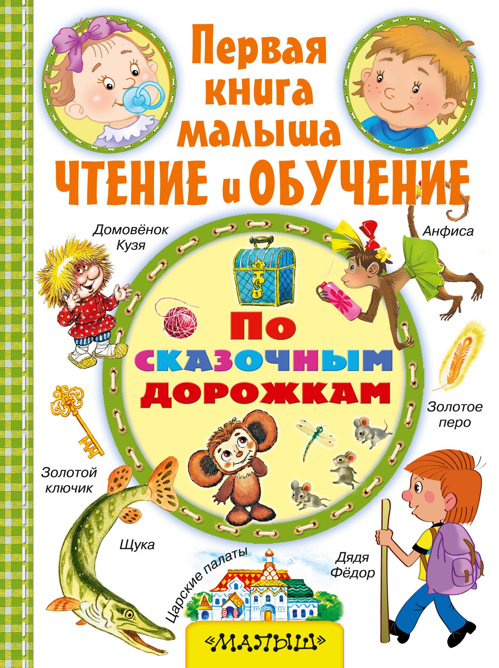 Толстой А.Н. По сказочным дорожкам  по сказочным дорожкам