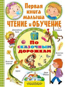 Толстой А.Н. - По сказочным дорожкам обложка книги