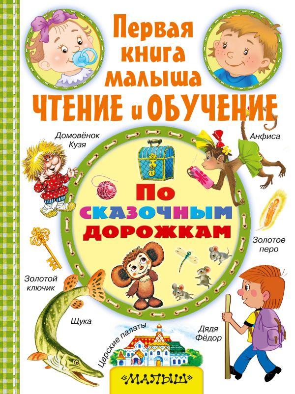По сказочным дорожкам Толстой А.Н.