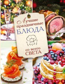 . - Лучшие праздничные блюда. обложка книги