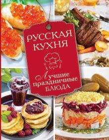 . - Русская кухня. Лучшие праздничные блюда обложка книги
