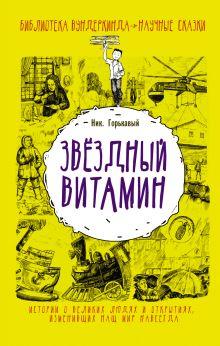 Горькавый Ник - Звёздный витамин обложка книги