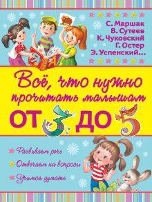 Маршак С.Я. - Всё, что нужно прочитать малышам от 3 до 5 обложка книги