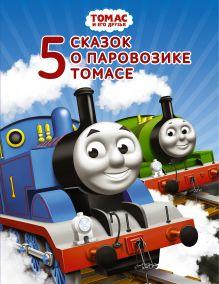 Одри У. - Томас и его друзья. Пять сказок о паровозике Томасе обложка книги