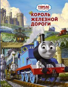 Одри У. - Томас и его друзья. Король железной дороги обложка книги