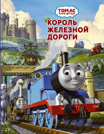 Томас и его друзья. Король железной дороги Одри У.