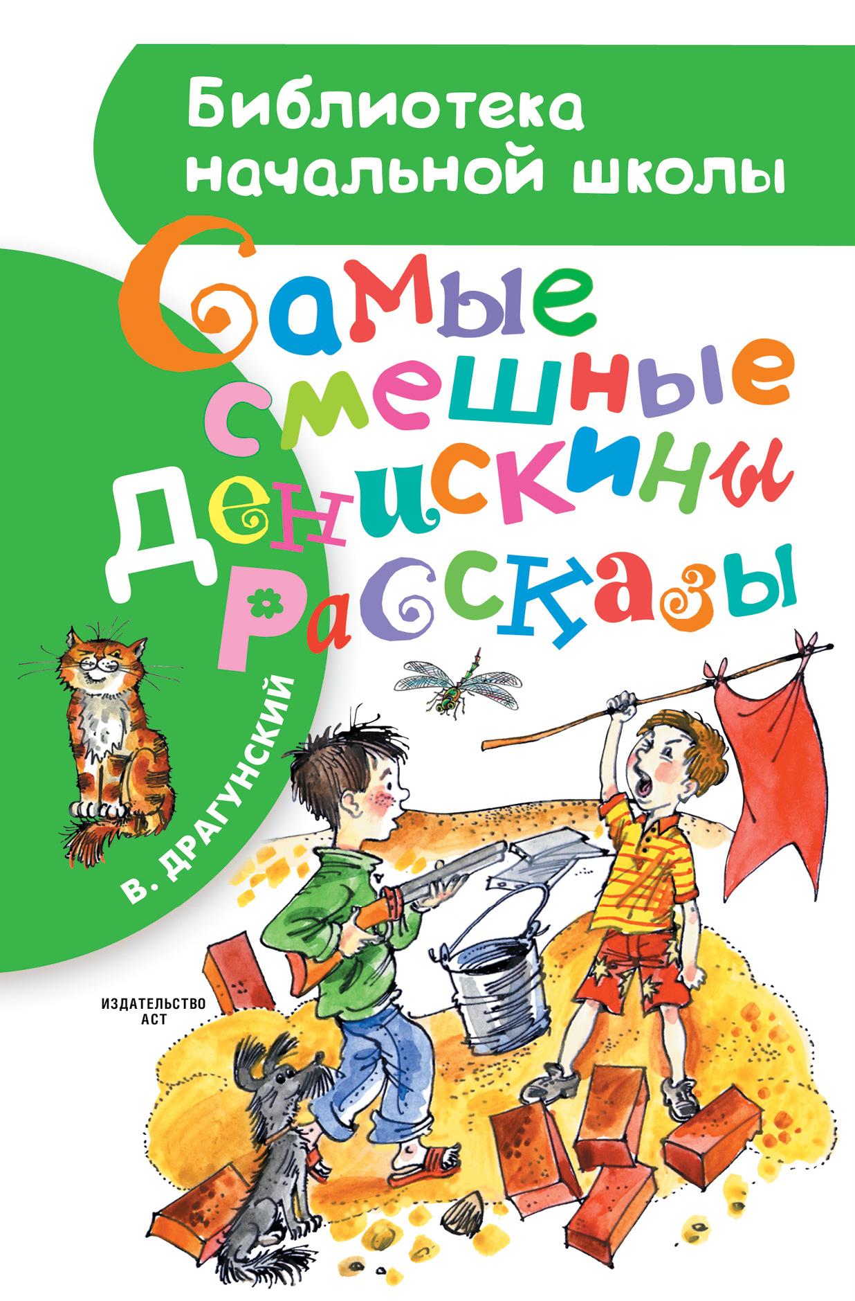 """Самые смешные """"Денискины рассказы"""" ( Драгунский В.Ю.  )"""