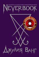 Джулия Ванг - Neverbook. Ежедневник для создания вашей альтернативной реальности. Издание с говорящей наклейкой' обложка книги