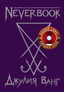 Джулия Ванг - Neverbook. Ежедневник для создания вашей альтернативной реальности. Издание с говорящей наклейкой обложка книги