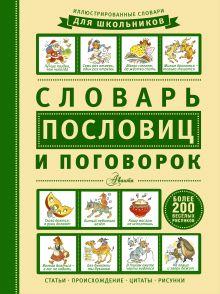 Недогонов Д.В. - Словарь пословиц и поговорок обложка книги