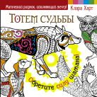 Харт Клара - Тотем судьбы. Обретите силу шамана!' обложка книги