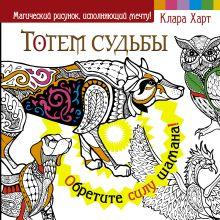 Харт Клара - Тотем судьбы. Обретите силу шамана! обложка книги