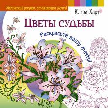 Харт Клара - Цветы судьбы. Раскрасьте вашу мечту! обложка книги