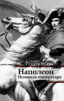 Радзинский Э.С. - Наполеон. Исповедь императора обложка книги