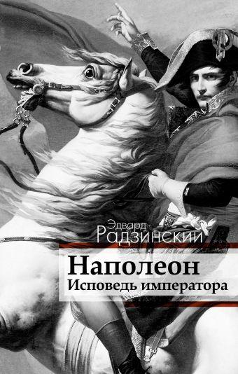 Наполеон. Исповедь императора Радзинский Э.С.