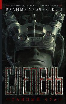 Сухачевский В. - Слепень обложка книги