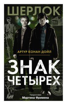 Дойл А.К. - Знак четырех обложка книги