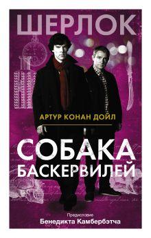 Дойл А.К. - Собака Баскервилей обложка книги