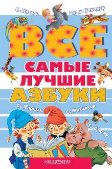 Заходер Б.В.,Михалков С.В. - Все самые лучшие азбуки обложка книги