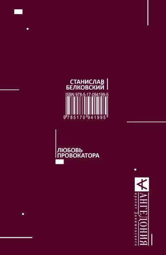 Любовь провокатора Белковский С.