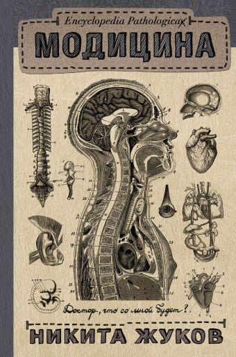 Encyclopedia Pathologica: Модицина Жуков Н.Э.