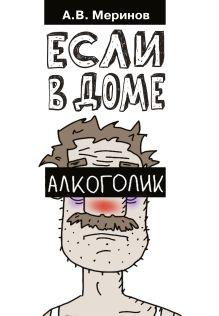 Меринов А.В. - Если дома алкоголик обложка книги
