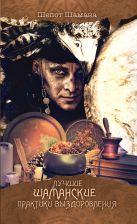 Маматов А.С. - Лучшие шаманские практики выздоровления' обложка книги