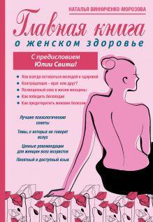 Свияш Ю.В., Винниченко-Морозова Н.Г. - Главная книга о женском здоровье обложка книги