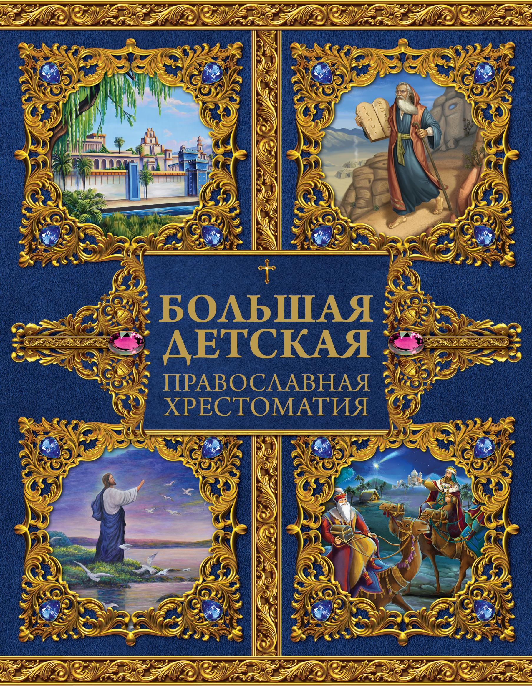 Большая детская православная хрестоматия ( Захарченко Е.Ю.  )