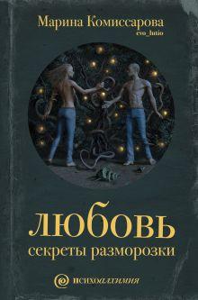 evo_lutio (Комиссарова Марина) - Любовь: секреты разморозки обложка книги
