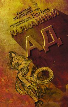 Медведев Е.С. - Карманный ад обложка книги