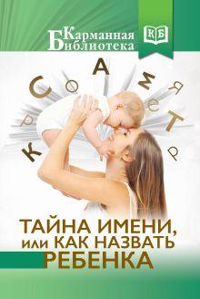 Бычкова В.Р. - Тайна имени, или как назвать ребенка обложка книги