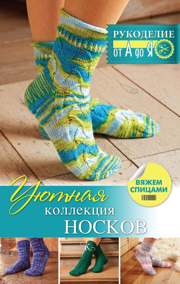 Уютная коллекция носков. Вяжем спицами Сатта Р.