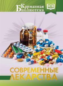Аляутдин Р.Н. - Современные лекарства обложка книги
