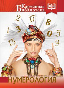 Брем В. - Нумерология обложка книги