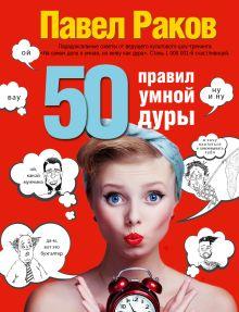 50 правил умной дуры (издание с говорящей наклейкой)