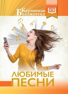 . - Любимые песни обложка книги