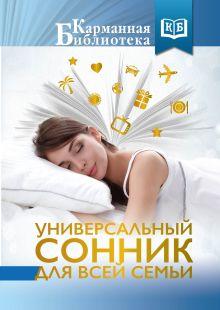 Богданова Ж. - Универсальный сонник для всей семьи обложка книги