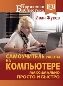 Жуков Иван - Самоучитель работы на компьютере. Максимально просто и быстро обложка книги