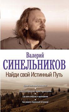 Синельников В.В. - Найди свой Истинный Путь обложка книги