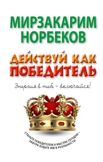 Действуй как победитель Норбеков М.С.