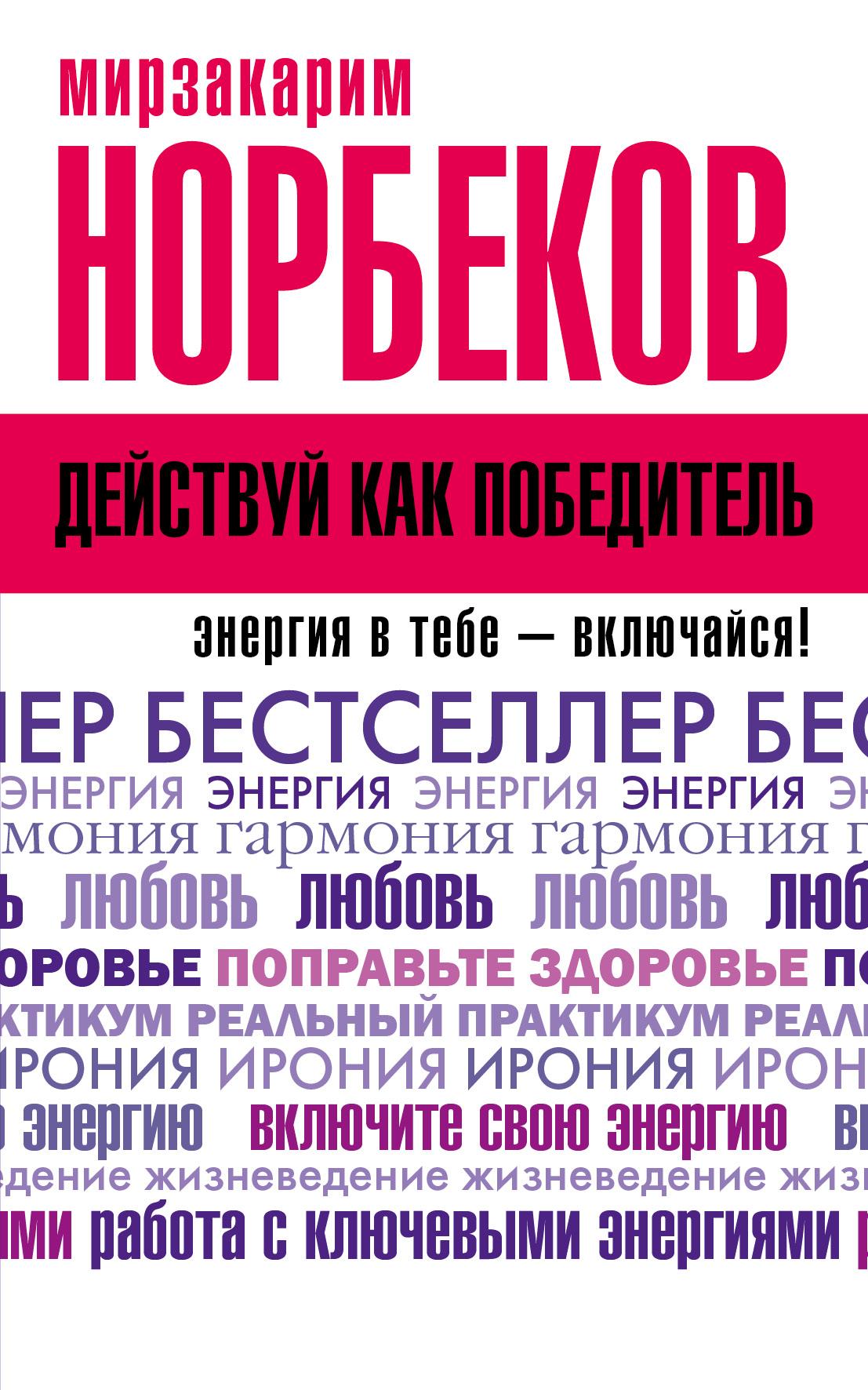 Читать книгу мирзакарим санакулович норбеков биография
