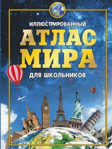 . - Иллюстрированный атлас мира для школьников обложка книги