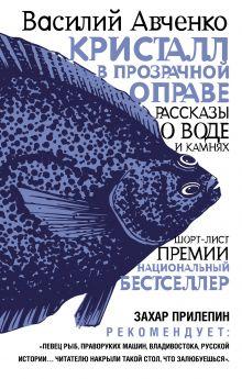 Авченко В.О. - Кристалл в прозрачной оправе обложка книги