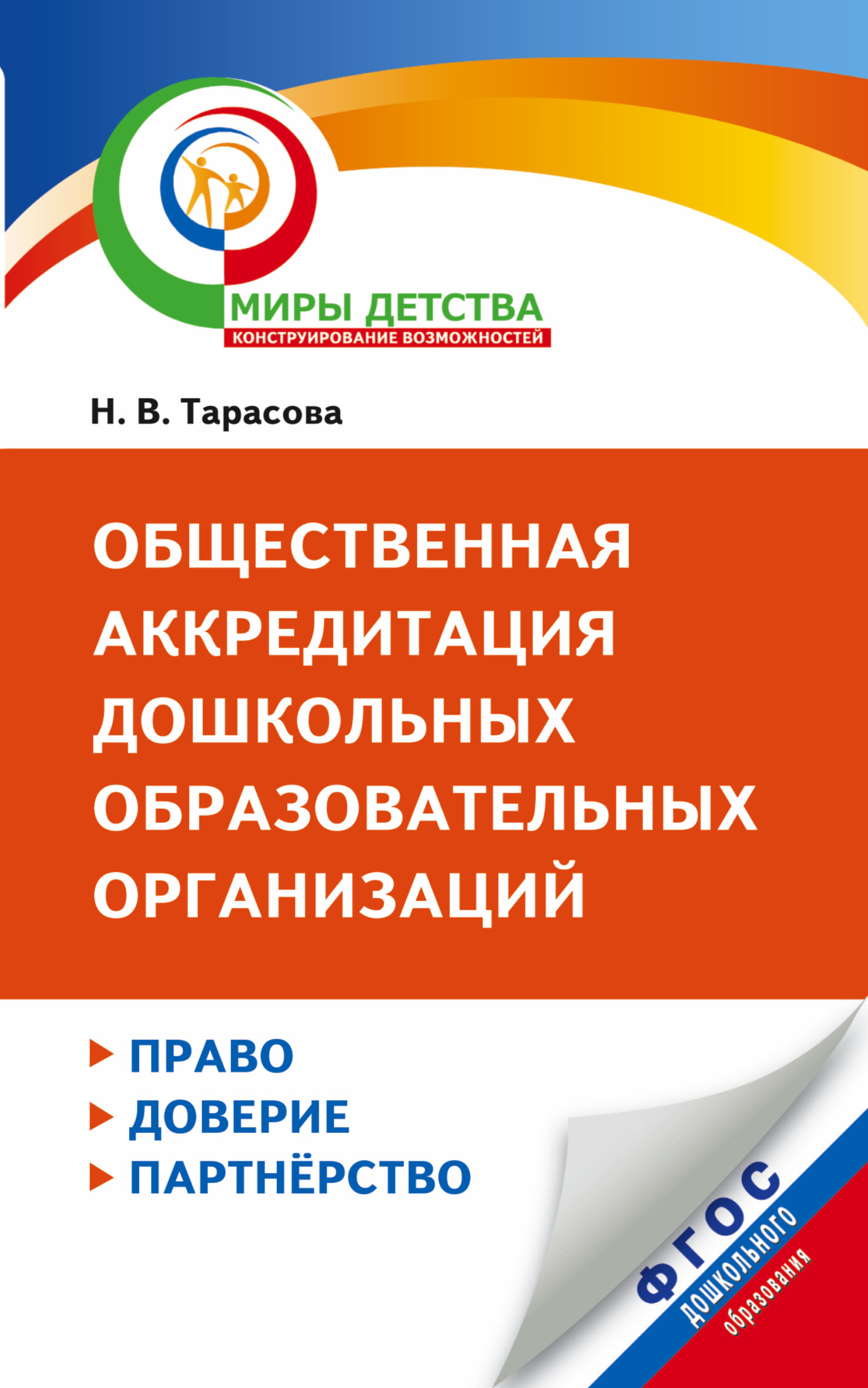 Общественная аккредитация дошкольных образовательных организаций: право, доверие, партнерство. Методические рекомендации по разработке процедуры проведения