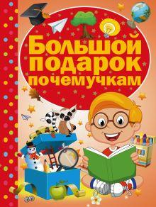 Кошевар Д.В. - Большой подарок почемучкам обложка книги