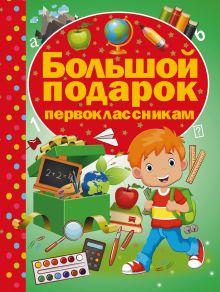. - Большой подарок первоклассникам обложка книги