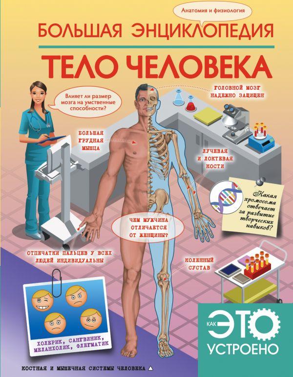 Большая энциклопедия. Тело человека Кошевар Д.В.